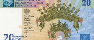 Banknot kolekcjonerski NBP z Jasną Górą